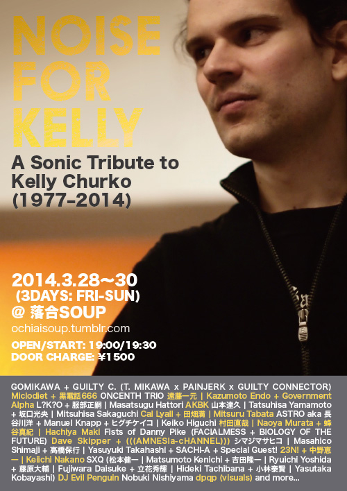 Noise for Kelly - A Sonic Tribute to Kelly Churko (1977 - 2014)
